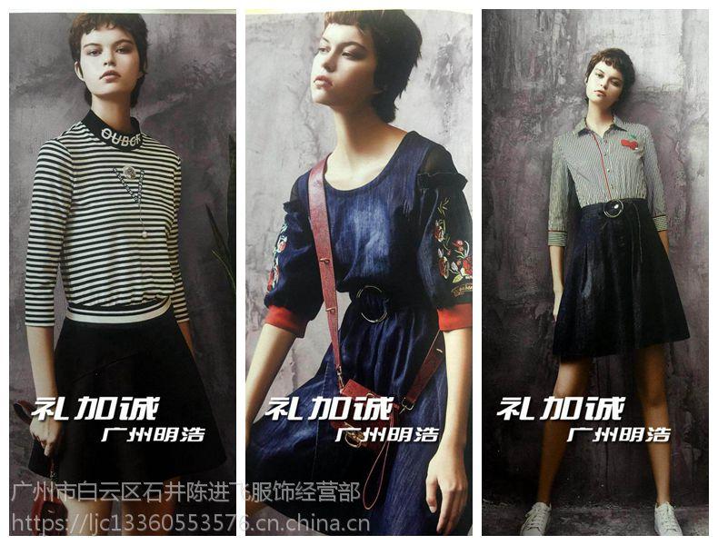 欧娅铂服装品牌折扣货源哪里找 广州明浩服饰