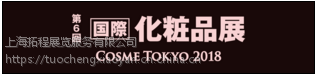 2019年日本国际化妆品展&技术展