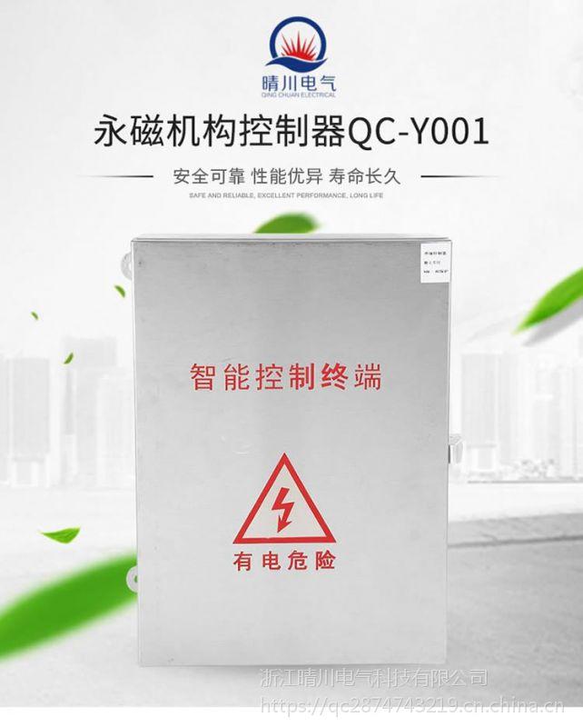 柱上智能开关永磁机构控制器QC-Y001