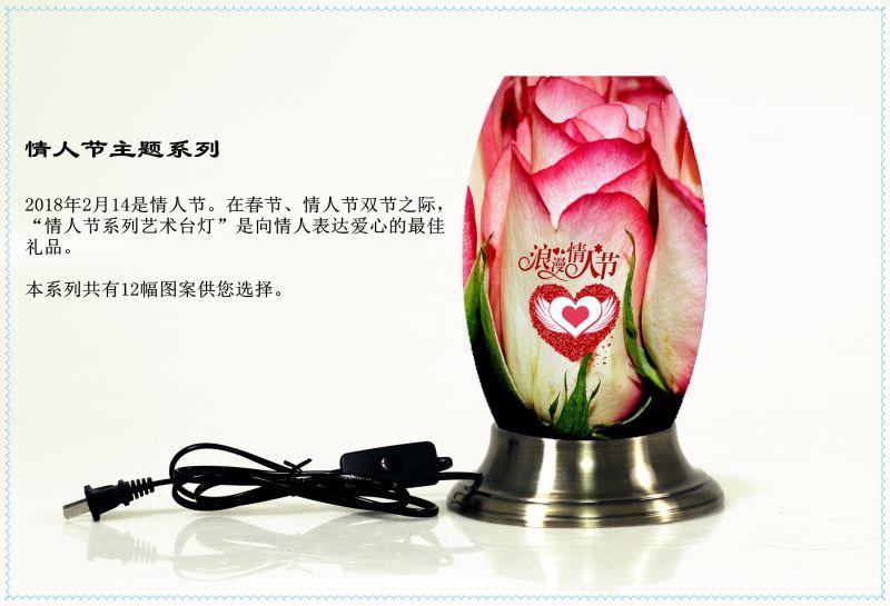 台灯、创意、LED、礼品、个性化、装饰、家居、情人节主题、亲缘个性化艺术台灯
