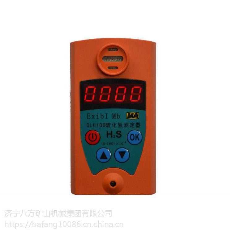 厂家直销CLH100硫化氢测定器