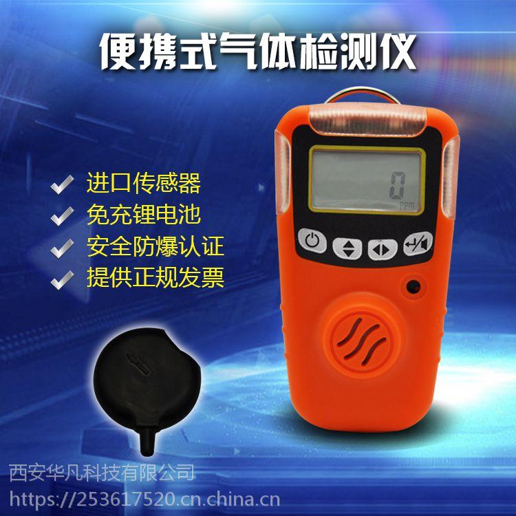 西安华凡HFP-1403防爆手持便携式硫化氢气体检测仪点型硫化氢气体检测报警器HFT-H2S