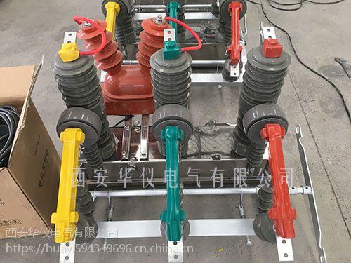 10kv户外真空断路器zw32生产厂家