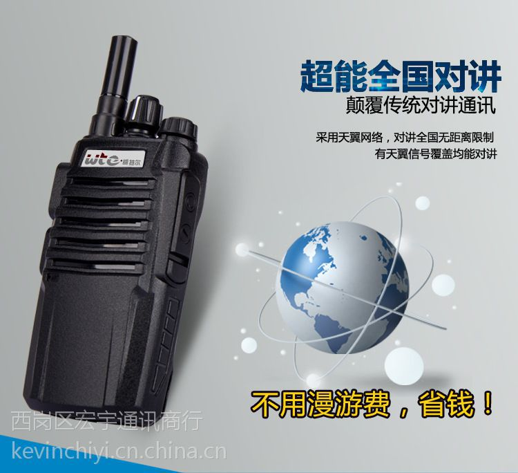 大连插卡HQT-V8对讲机整机全国对讲机续费