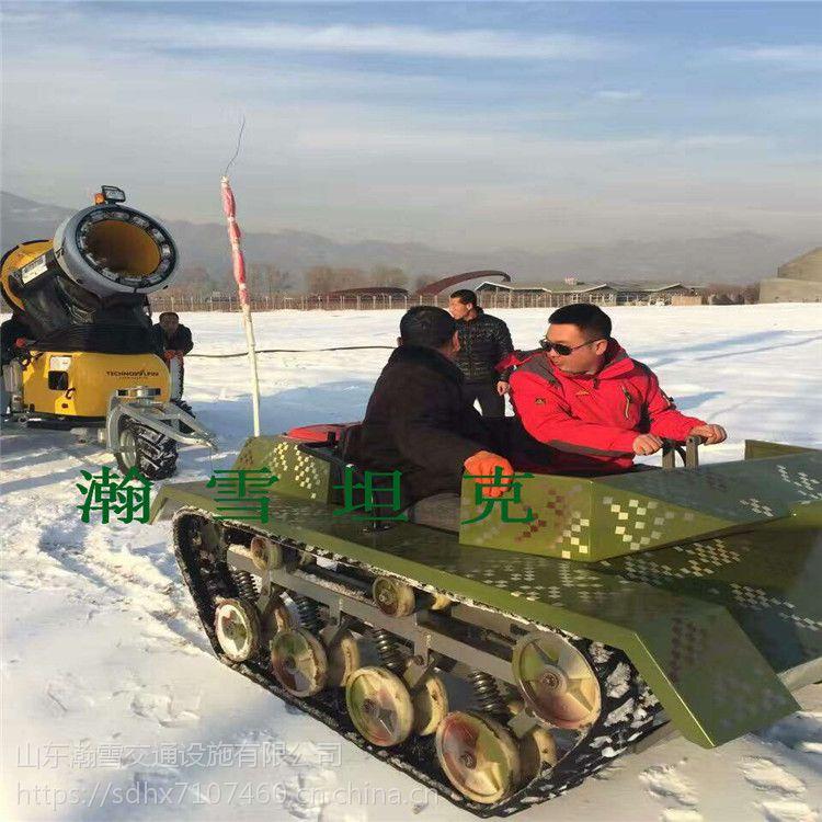 梦想比彩虹更绚丽雪地坦克 无动力滑雪车 雪地转转