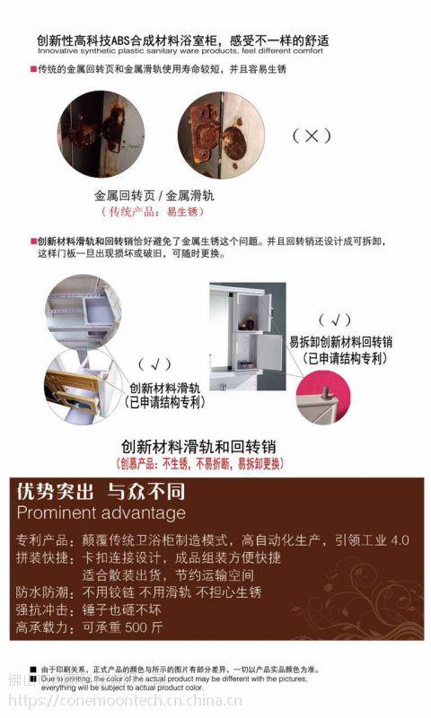 创慕科技供应ABS合成材料60cm浴室柜定制