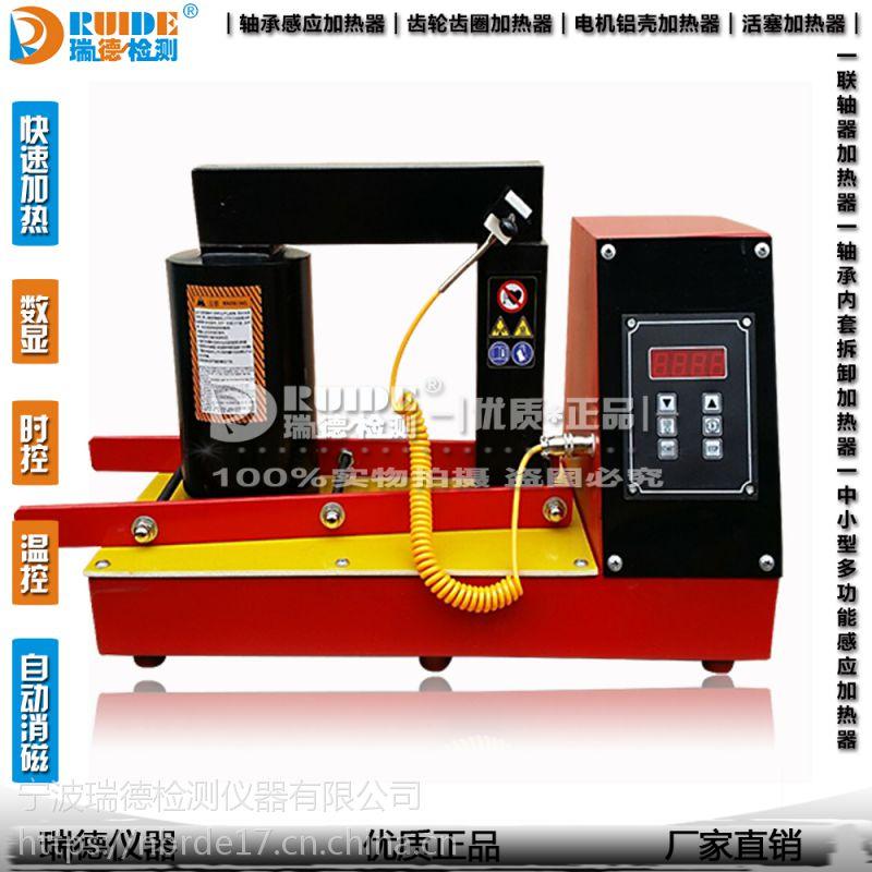 瑞德LD108-3ECJ-HB轴承加热器