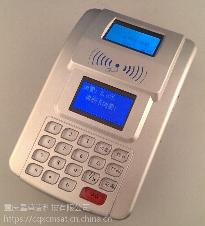 IC卡会员刷卡收费机—星草麦科技