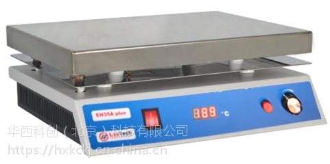 华西科创ZJLB-eh35aplus不锈钢电热板/微控数显电热板