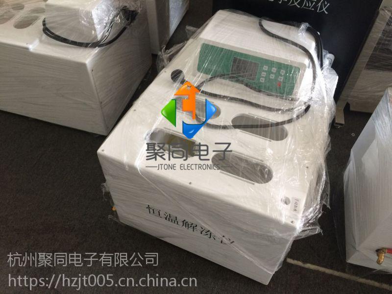 四川立式恒温解冻仪JTRJ-4D厂家直销