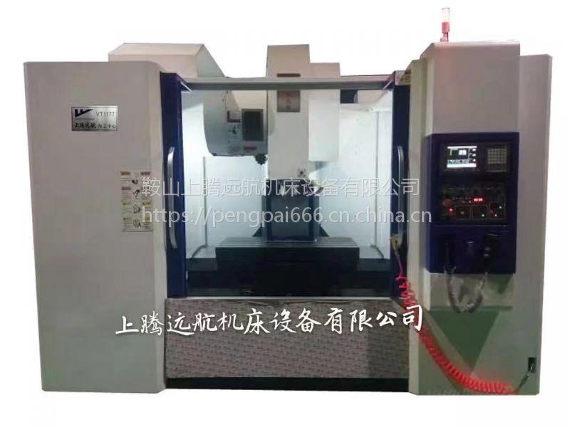 上腾远航 CNC数控加工中心 数控机床 立式加工中心 LV1177