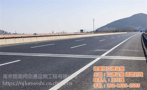 南京马路划线_路美师交通_交通马路划线