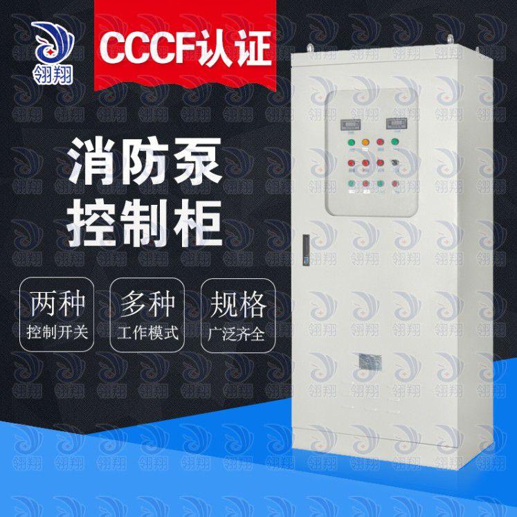 CCCF上海消防风机控制箱多回路