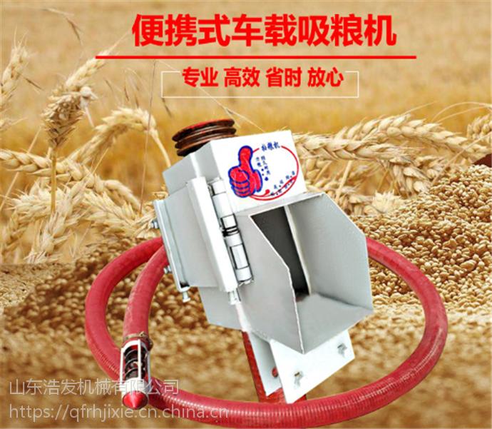 浩发节省人力抽粮机 6米软管式吸粮机