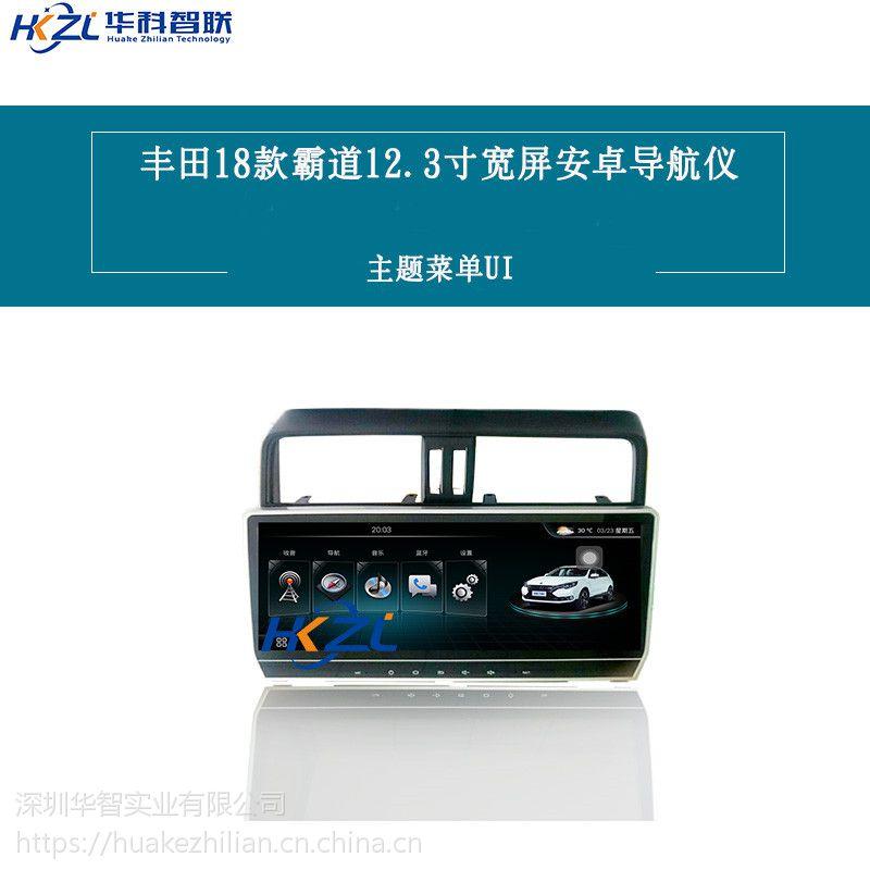 华科智联 丰田18款新霸道12.3寸宽屏导航仪专用车载大屏一体机
