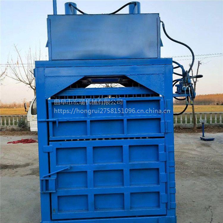 宏瑞供应 立式液压打包机 半自动废料打包机