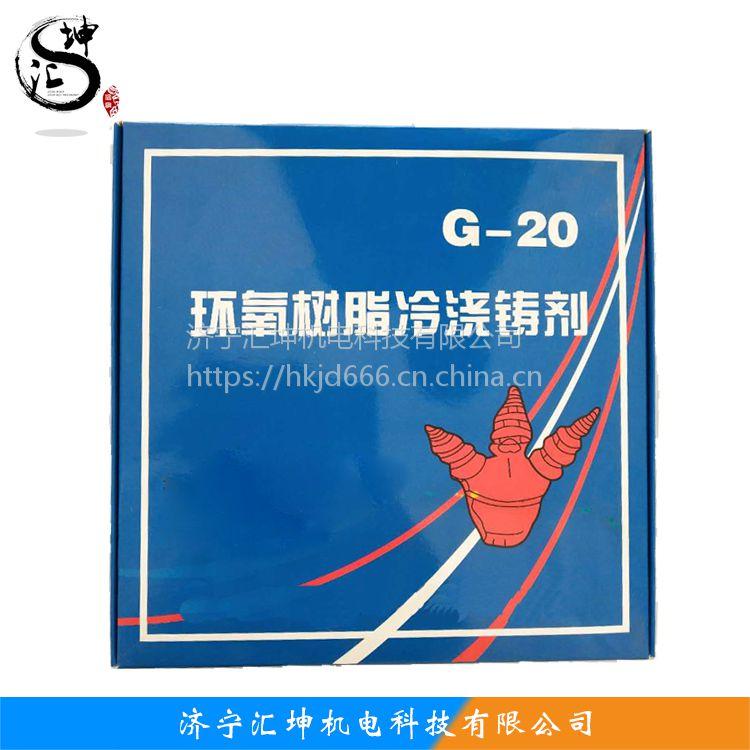 汇坤供应 环氧树脂浇铸剂G-20 冷浇铸剂