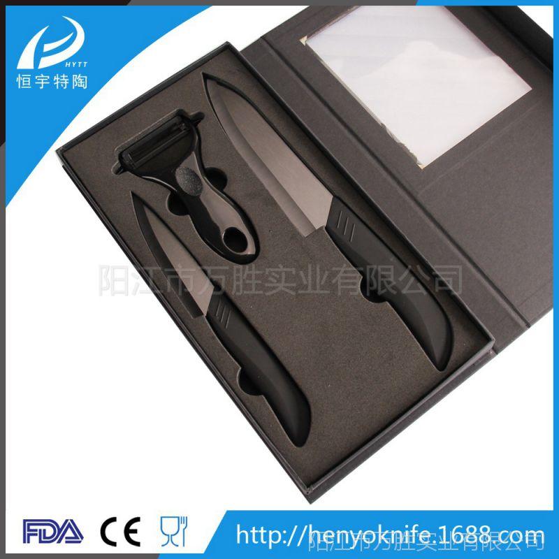 厂家供应黑刃陶瓷刀三件套 水果刀定制logo实用广告礼品