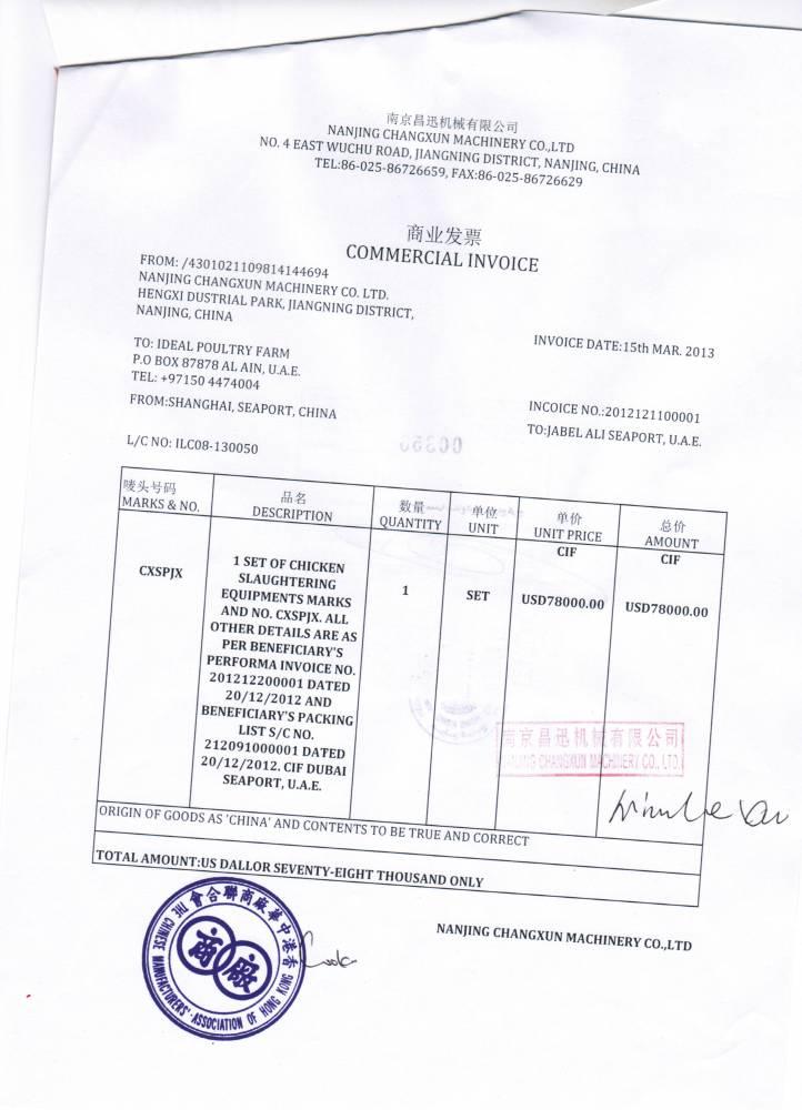 土耳其清关文件出口注册登记表