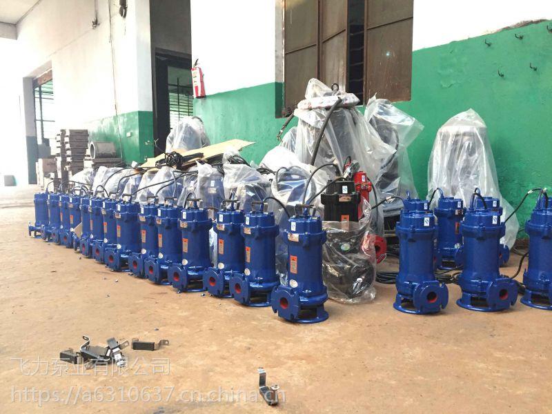 切割泵污水泵100XWQ100-15-7.5潜水精湛技术与优质的服务切割泵