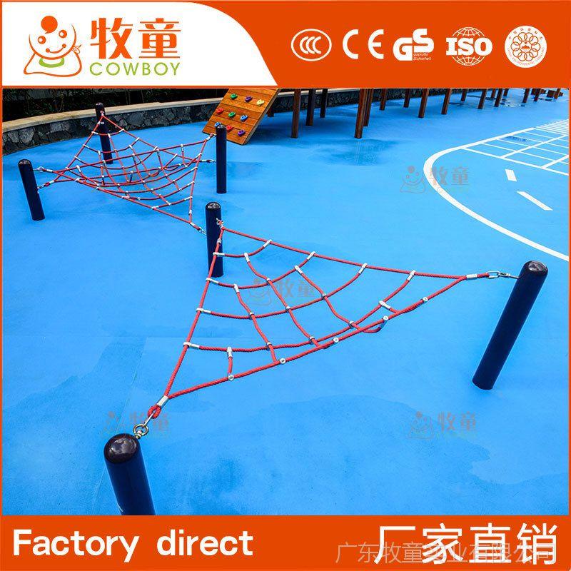 幼儿园儿童户外娱乐体能拓展游乐设备攀爬网绳定制