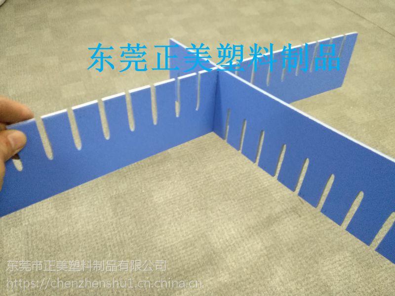 【东莞正美厂家 周转折叠塑胶包装PP刀卡,塑料实心隔板】深圳(图片)
