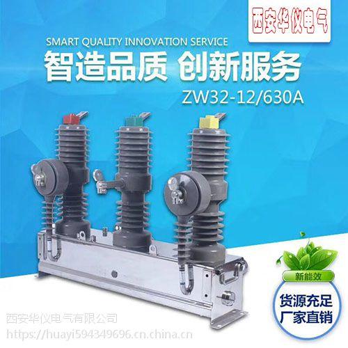优质zw32真空断路器制造商西安华仪电气生产厂家