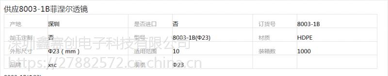 深圳鑫赛创8003-1B菲涅尔透镜