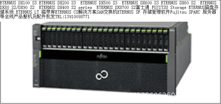 ETERNUS DX S2 series