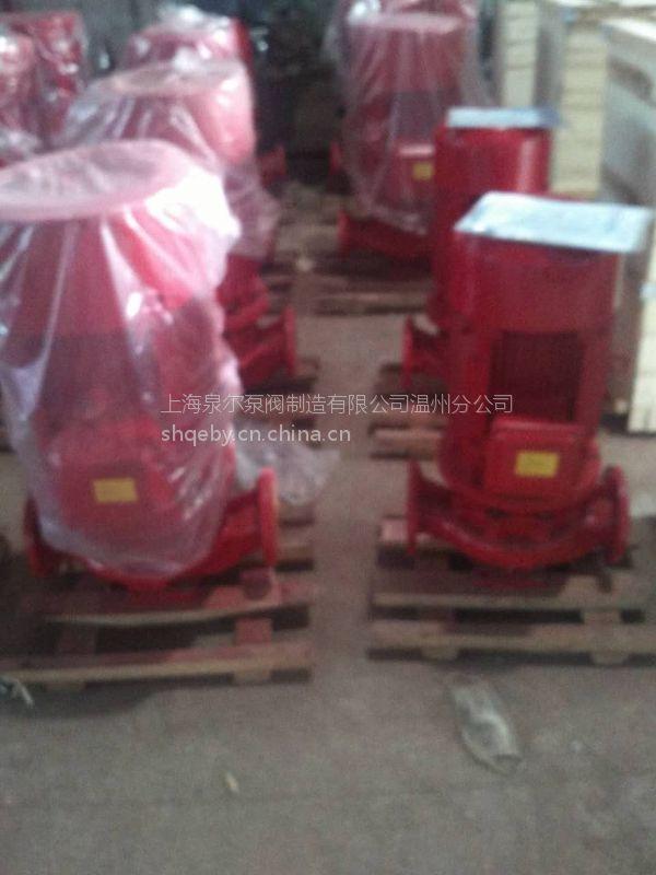 消火栓系统稳压泵XBD7.8/30G-L厂家批发(带3CF认证)。