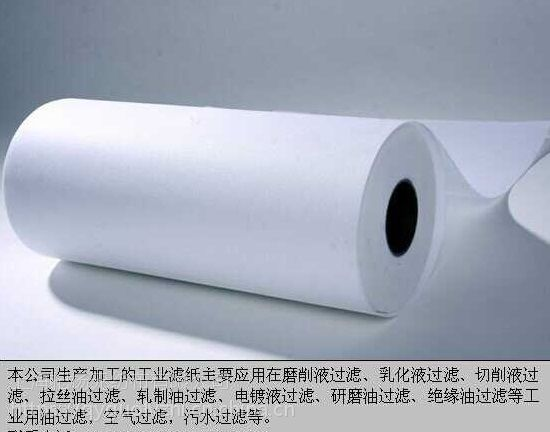 磨床过滤纸-磨床切削液滤纸-上海杞杨-厂家供应-质优价廉