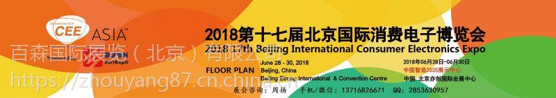 2018北京国际消费电子展