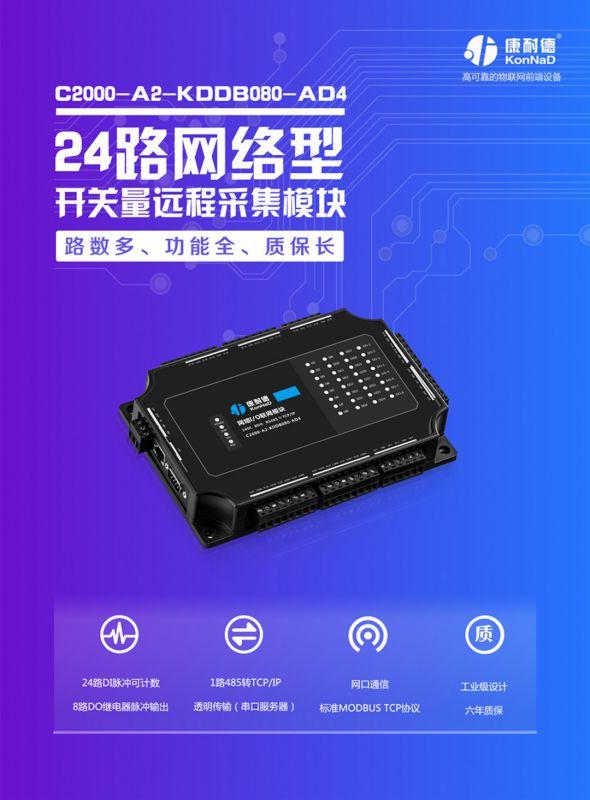 康耐德 24路DI电平脉冲采集8路DO控制模块开关量采集控制模块