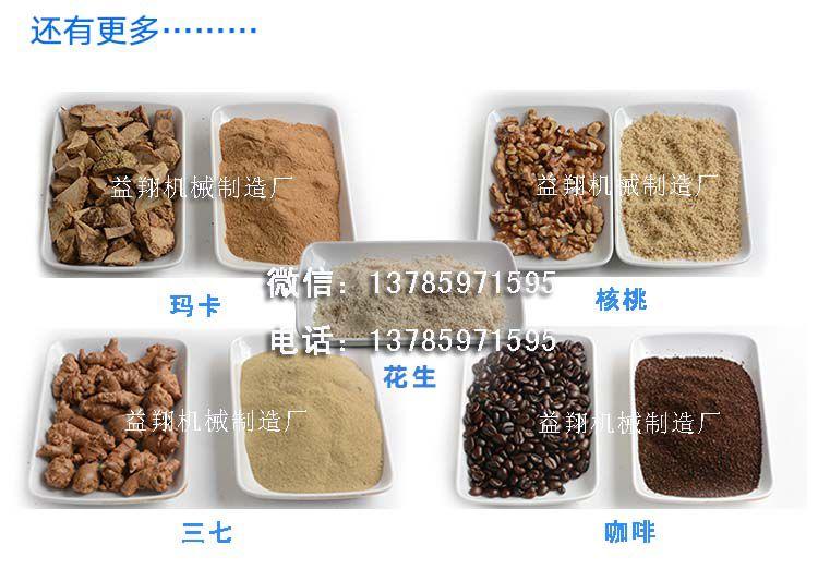 多动能全自动五谷杂粮磨粉机 各种粮食中药材芝麻核桃大豆玉米高粱粉碎机