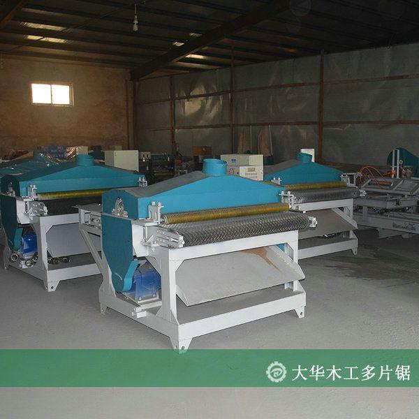 江苏板条加工多片锯平板木龙骨设备机器先进价格实惠山东大华木工机械13385403287