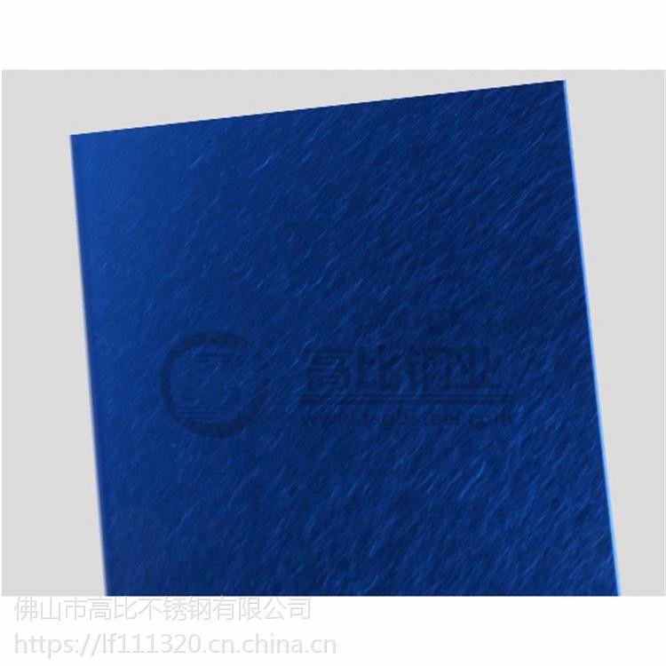 佛山高比乱纹宝石蓝不锈钢装饰板材价格 来样定制高档彩色不锈钢板材