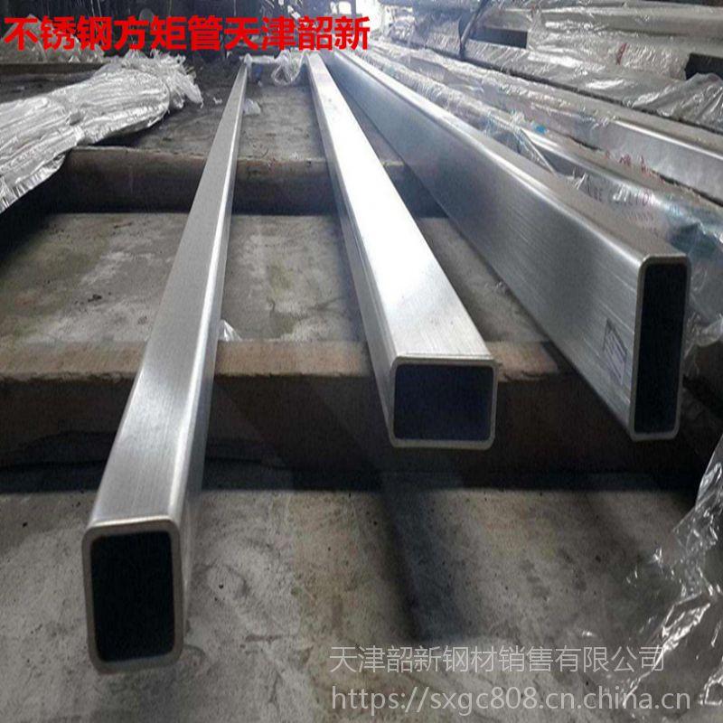 天津韶新不锈钢无缝管、厚壁管——天津现货供应商不锈钢管