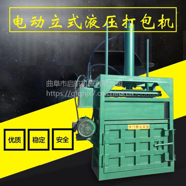 金属油漆桶打包机 铁屑钢筋头液压压块机 启航矿泉水瓶打包机压块机