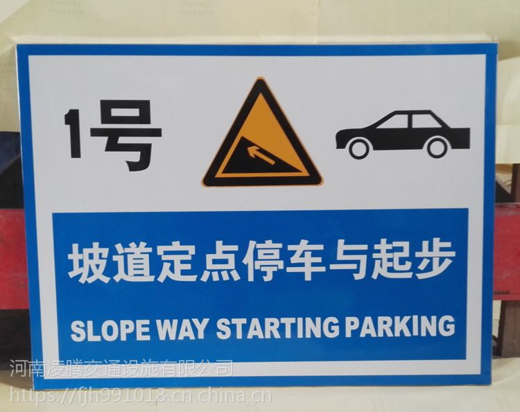 河南郑州凌腾反光标志牌厂家驾校标志牌设计