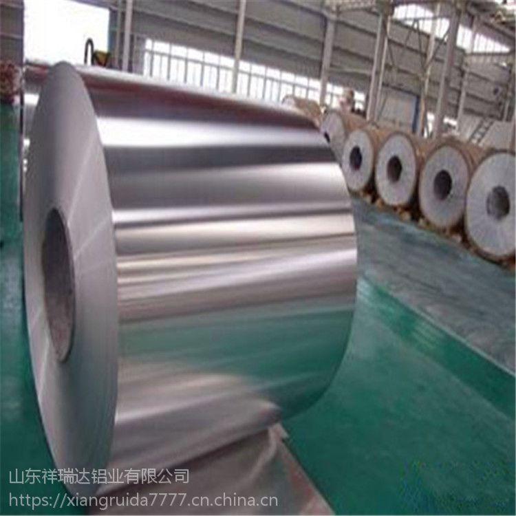 保温铝卷0.4mm保温铝卷多少钱一吨
