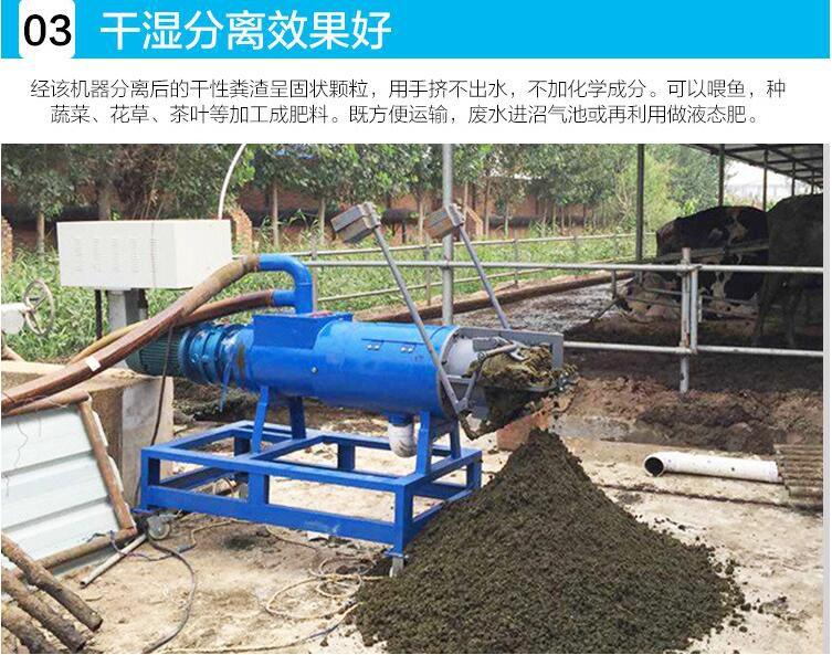 干湿分离机报价 不锈钢离心式粪便脱水机 高效螺旋挤干机