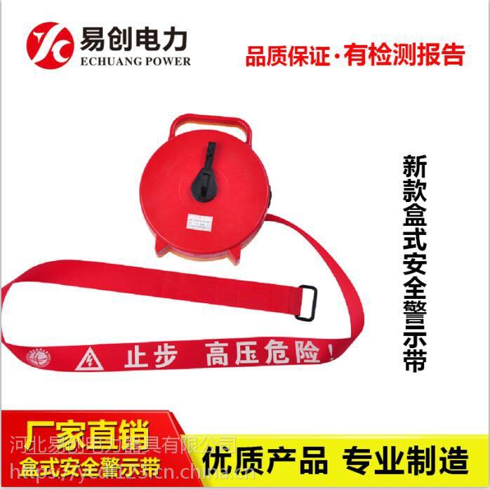 河北易创安全警戒带 盒式警戒带 一次性警戒带批发