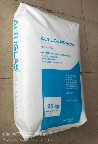 供法国阿科玛清晣抗龟裂抗划伤耐洗涤剂PMMA:84L、BS100、GR7ELIL、MI-2T101