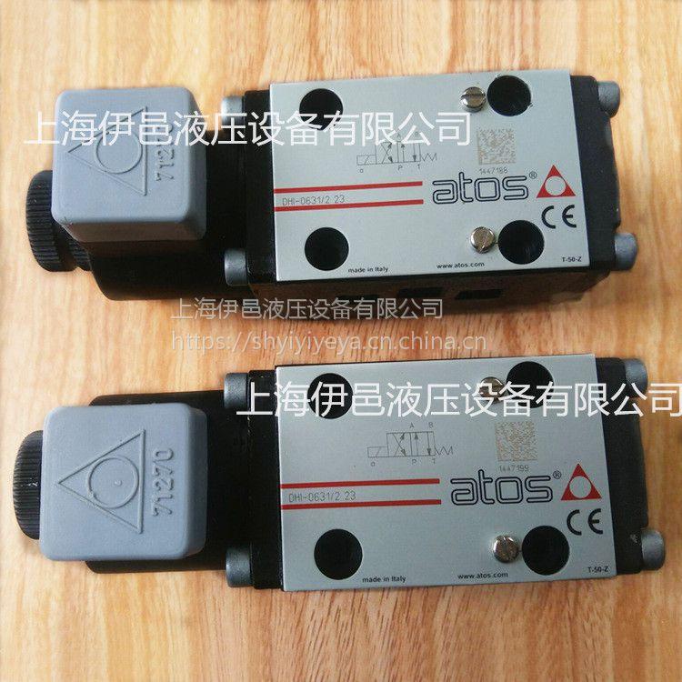 特价现货DHI-0614-X 24DC意大利ATOS电磁阀
