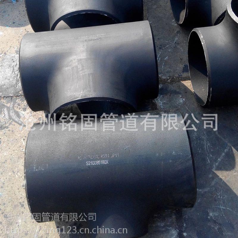 供应20# 碳钢国标变径三通 无缝三通114*6