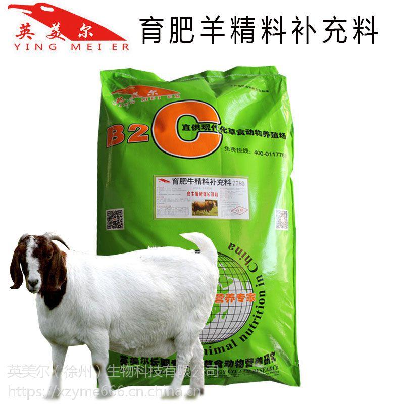 肉羊浓缩料的价格,优质的肉羊浓缩料品牌