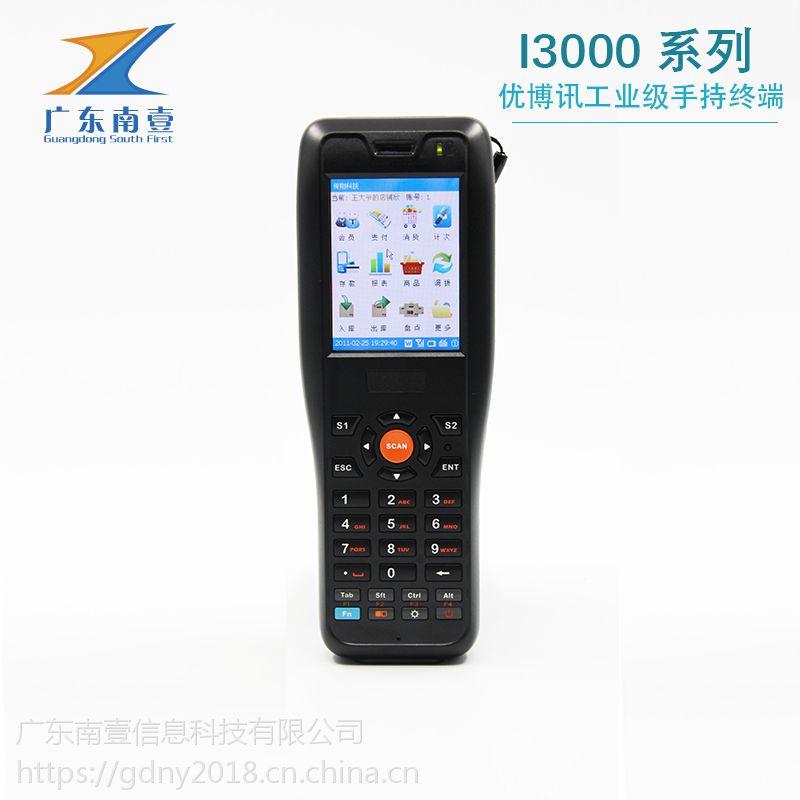 广东南壹 优博讯i3000 工业手持智能终端 手持机 pda 采集器 盘点机 扫描机