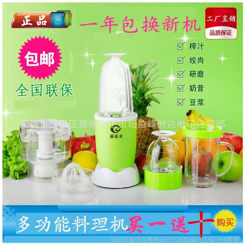 香港福丽来料理机森喜龙如梦多功能食品加工机榨果汁机豆浆绞肉机