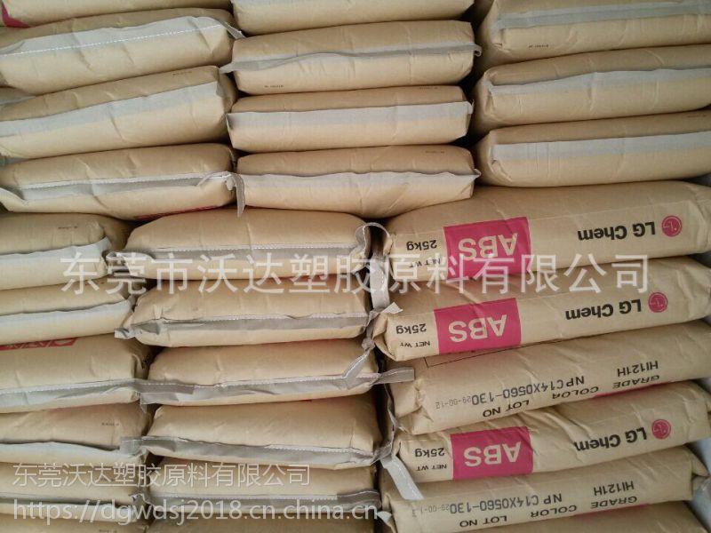 ABS/韩国LG化学/HI-121H 代理供应 价格***新 物性SGS环保