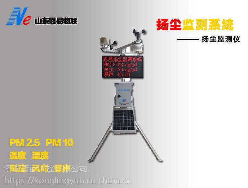 扬尘监测仪产品价格